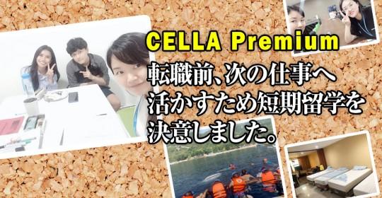 #569 岐阜県KFさん(20代女性) CELLA Premium 2週間