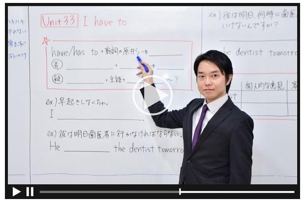 石井信一郎先生(京大卒、TOEIC満点)に英語の文法書を日本語で解説した「授業動画」