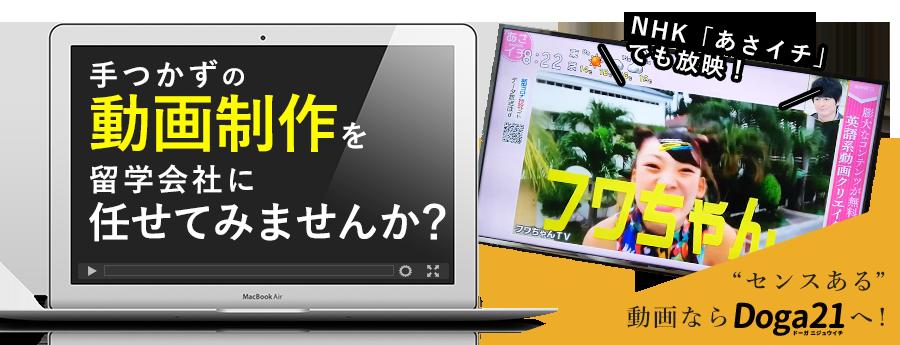 <企業様向け>動画制作・コンサルティングサービスのDoga21