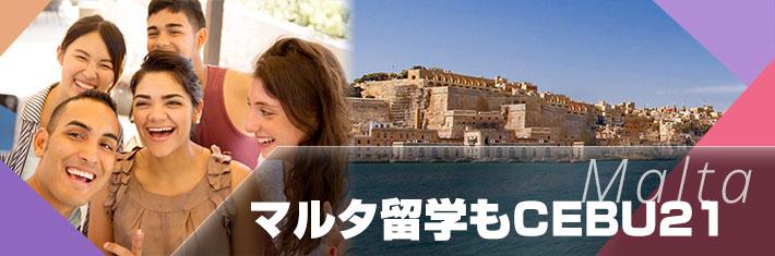 マルタ英語留学