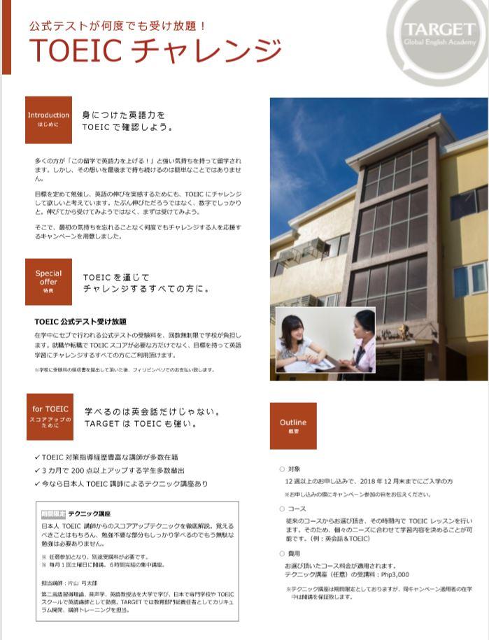 【TARGET】TOEIC公式テスト受け放題!TOEICチャレンジキャンペーン