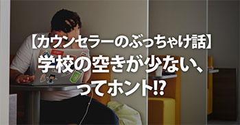 【カウンセラーのぶっちゃけ話】学校の空きが少ない、ってホント!?