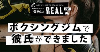 留学生のREAL #1|ボクシングジムで彼氏ができました(笑)