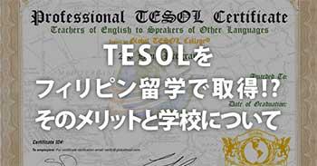 TESOLをフィリピン留学で取得!? そのメリットと学校について