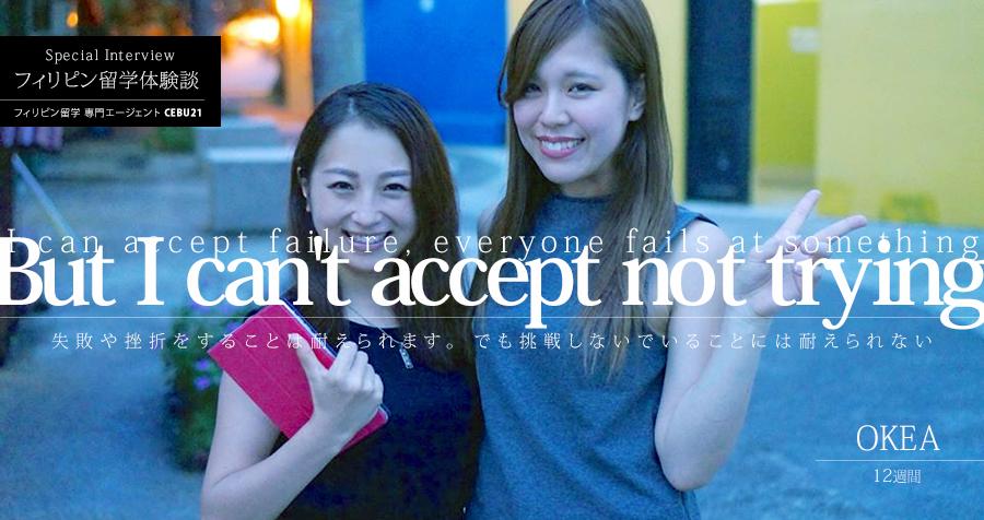 フィリピン留学 失敗や挫折をすることは耐えられます。 でも挑戦しないでいることには耐えられない