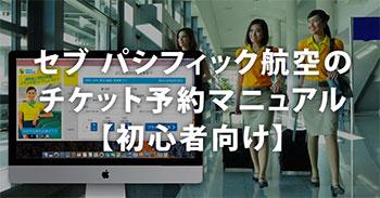セブ パシフィック航空のチケット予約マニュアル【初心者向け】