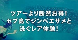 ツアーより断然お得!セブ島でジンベエザメと泳ぐレア体験!