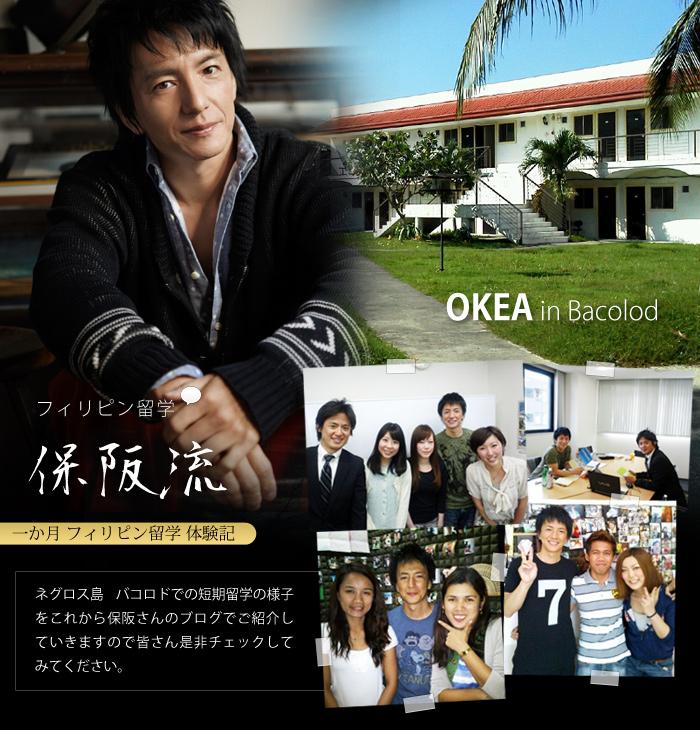 俳優の保阪尚希さんがCEBU21から短期留学をされました