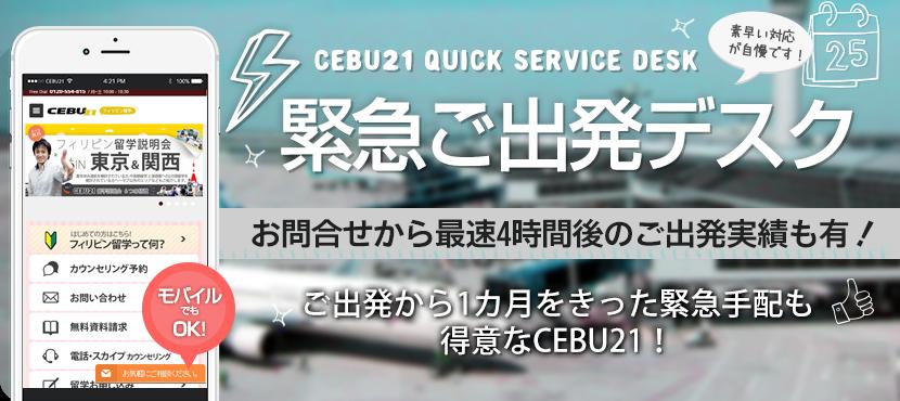 フィリピン留CEBU21緊急ご出発デスク!