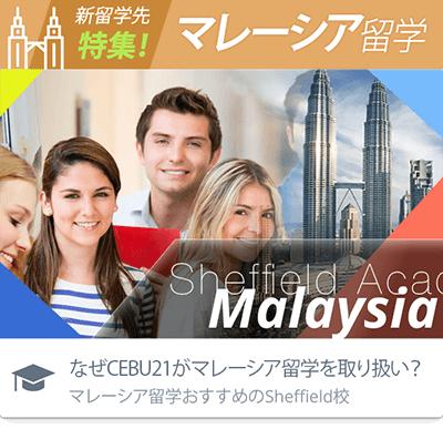 マレーシア留学おすすめのSheffield校