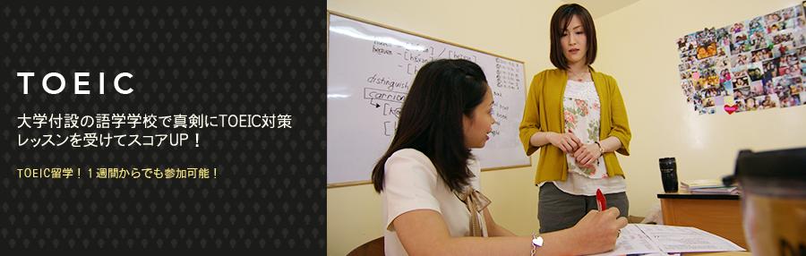 TOEIC留学! 大学付設の語学学校で真剣にTOEIC対策レッスンを受けてスコアUP!