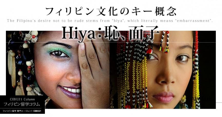 フィリピン文化のキー概念: Hiya