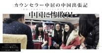 【中国に惨敗?!】カウンセラー中居の中国出張記