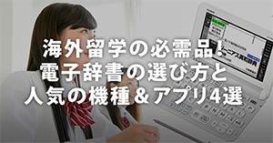 海外留学の必需品!電子辞書の選び方と人気の機種&アプリ4選