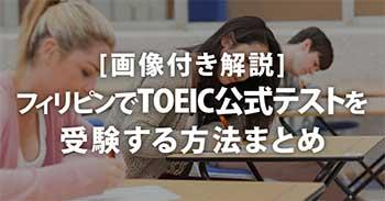 [画像付き解説] フィリピンでTOEIC公式テストを受験する方法まとめ