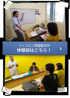 フィリピン英語留学