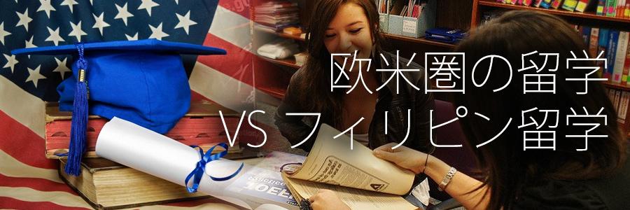欧米圏の留学 vs フィリピン留学比較