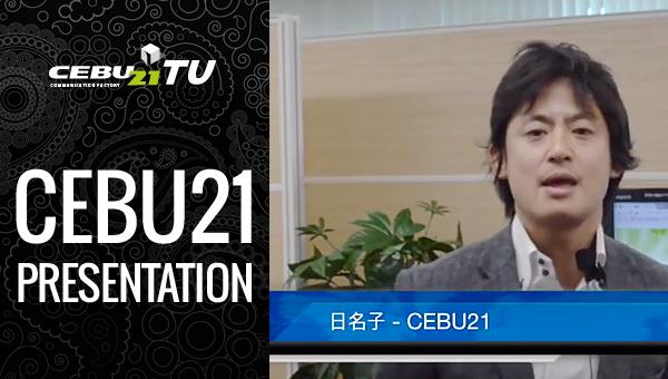 フィリピン留★ [CEBU21 - LIVE] フィリピン留学説明会 2014年1月10日