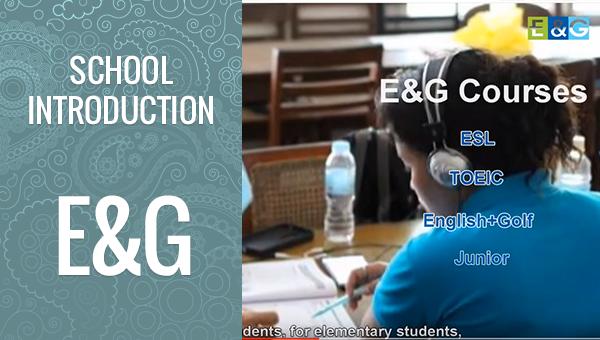 フィリピン留学 E&G Academy