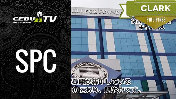 フィリピン留学 ★ クラークの語学学校,SPCの紹介!